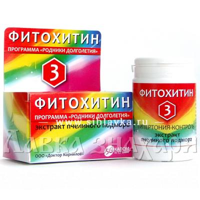 БАД «Фитохитин-3» профилактика гипертонии