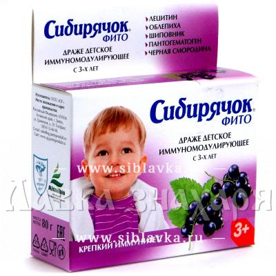 Фитодраже детское «Сибирячок» иммуномодулирующее