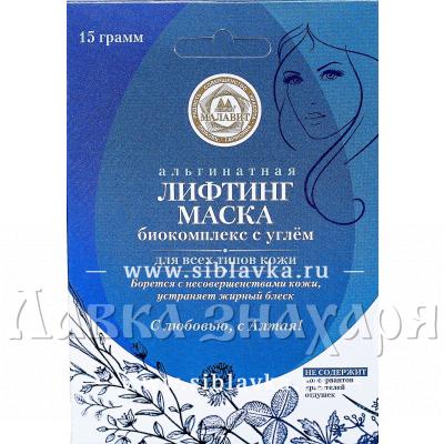 Лифтинг-маска для лица «Малавит» альгинатная биокомплекс с углём